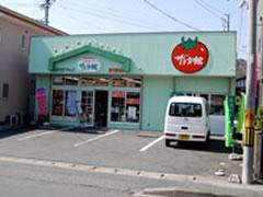 サラダ館豊川御油店