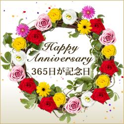 365日が記念日
