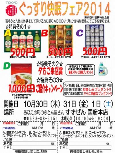 ぐっすり快眠2014粗品_ks
