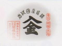 入錦布団_03