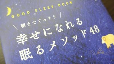 DSC_6982.jpg2幸せになれる眠るメゾッと_ks