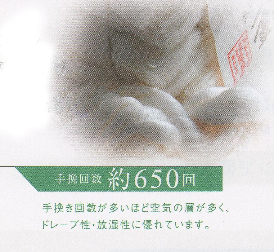 入錦布団_02