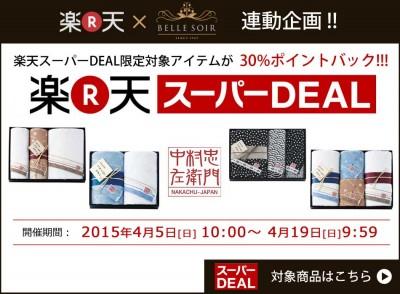 banner_deal