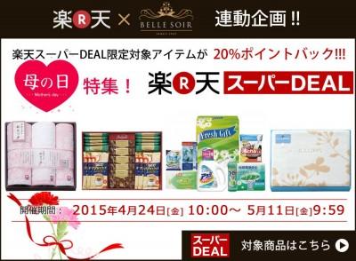 banner_deal_mother1