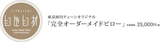 jiyuujizai_09