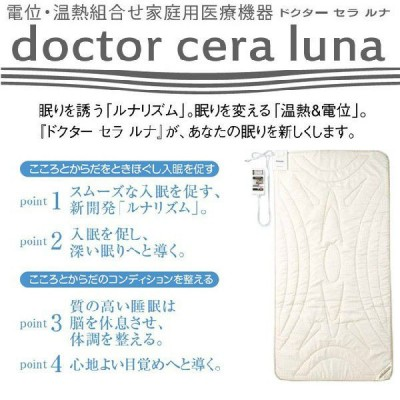 nemurinokamisama_ira3601182-luna-sd
