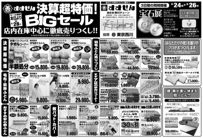 suzuzen_futon1504_HP