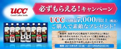 ucccamp_ttl